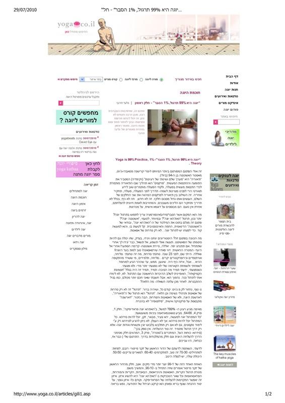 כתבה מאת גלעד חרובי שהתפרסמה באתר yoga.co.il