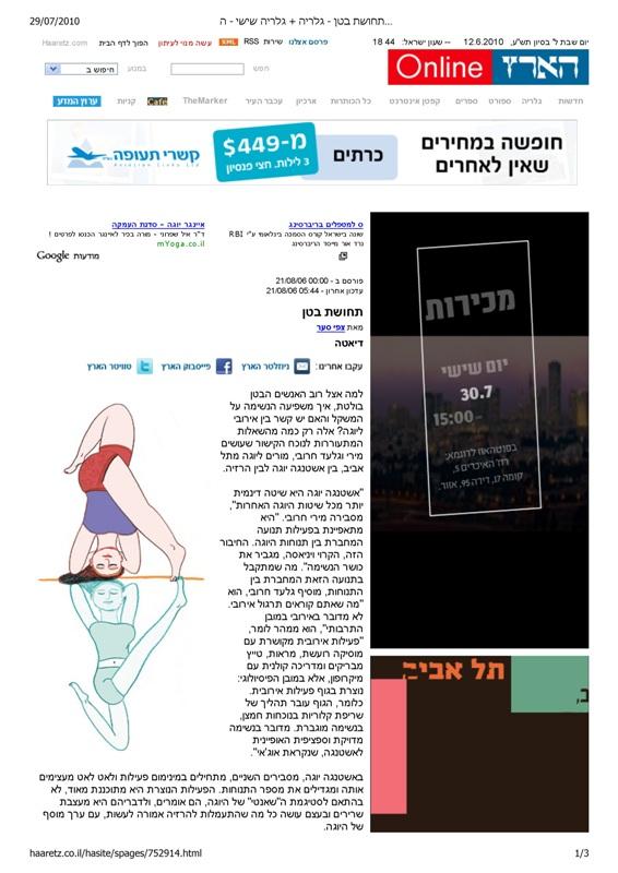 haaretz galeria 2