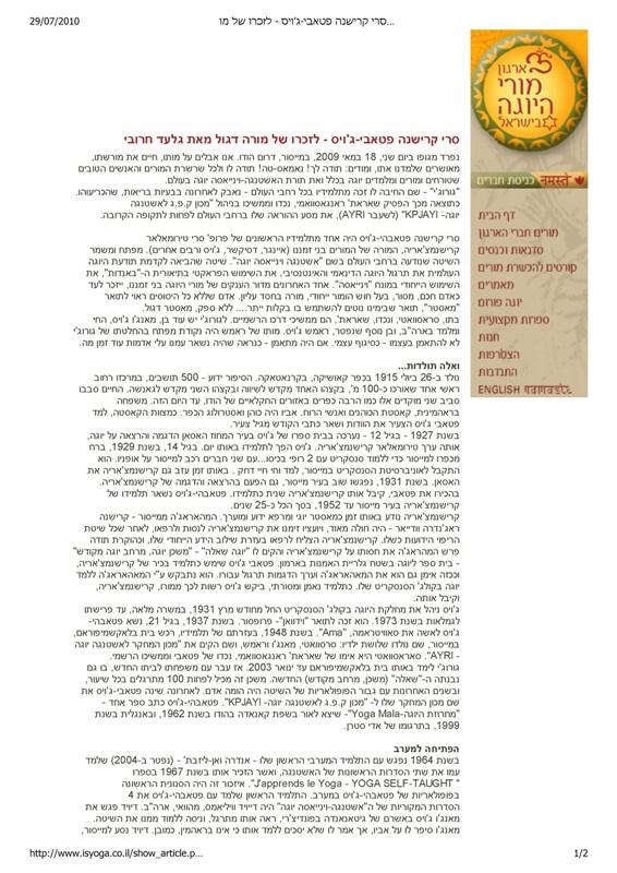 מאמר אורח באתר ארגון מורי היוגה